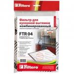 Фильтр (для вытяжки) FILTERO FTR 04